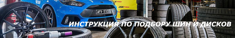 Инструкция по подбору шин